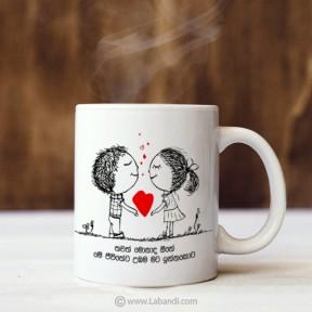 Romance Mug - 02