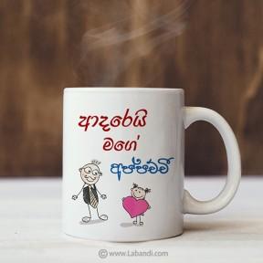 Mug For Dad - 11