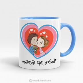 Inner Colour Mug - 01