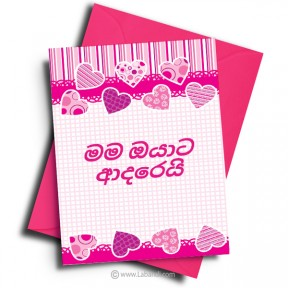 Love And Romance Card -26