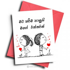 Love And Romance Card -32