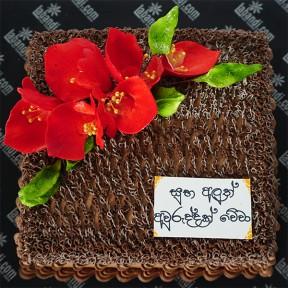 New Year Erabadu Cake - 1.5lb