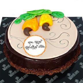 Avurudu Fudge Cake - 3.3lb