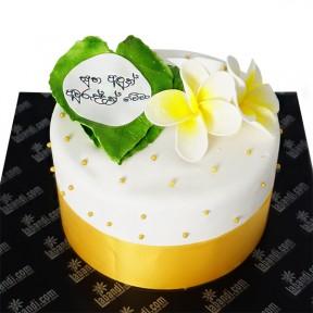 New Year Araliya Cake - 2.2lb