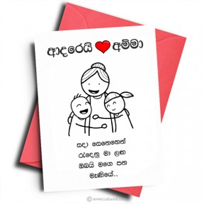 Card For MOM -27