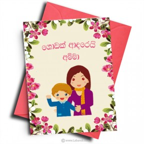 Card For MOM -30