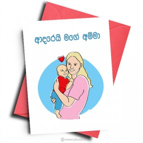 Card For MOM - 31