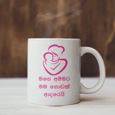 Mug For Mom - 26