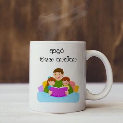 Mug For Dad - 15