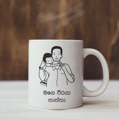 Mug For Dad - 16