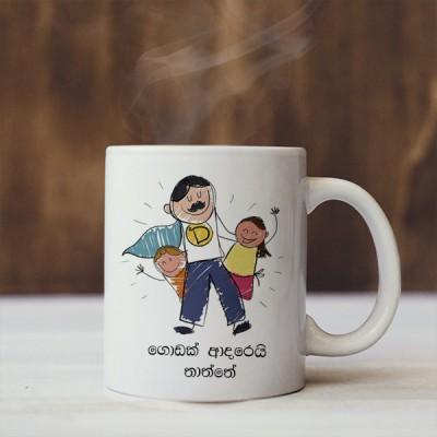 Mug For Dad - 17