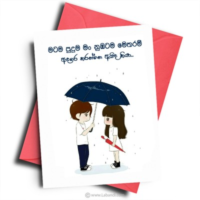 Love And Romance Card-42