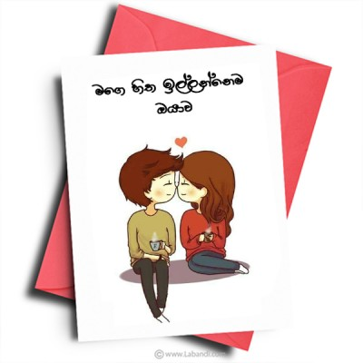 Love And Romance Card-44