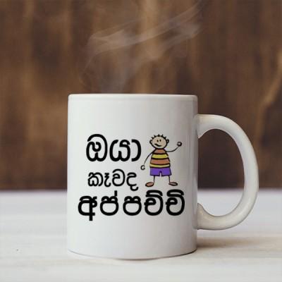 Mug For Dad - 18