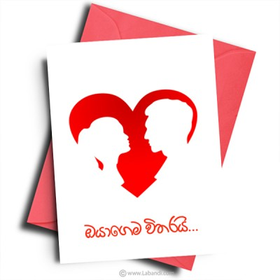Valentine Day Card - 21