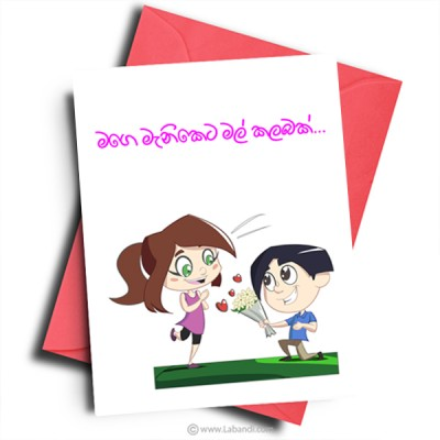 Valentine Day Card - 22