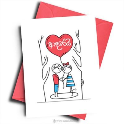 Valentine Day Card - 24