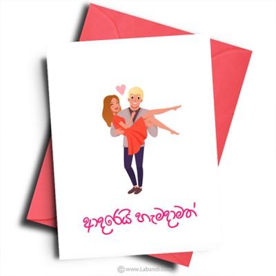 Valentine Day Card - 25
