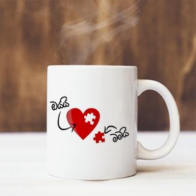 Valentine Mug - 23