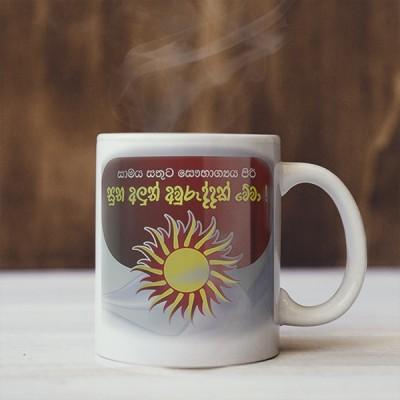 Avurudu Mug - 03