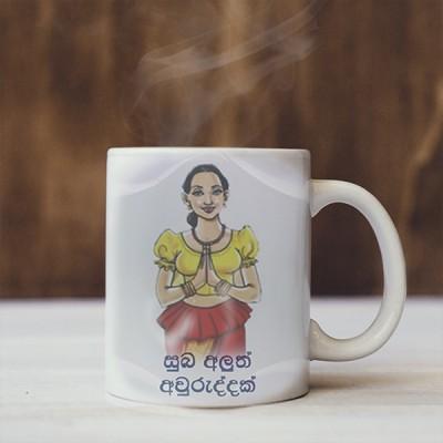 Avurudu Mug - 04