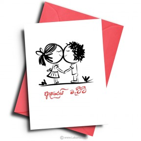 Love and Romance  Card -03